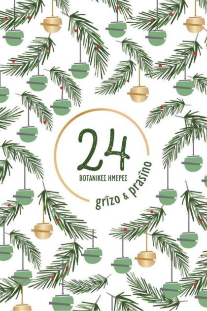 24 Βοτανικές Μέρες Grizo & Prasino, σχέδιο με pattern έλατα και χριστουγεννιάτικες μπάλες